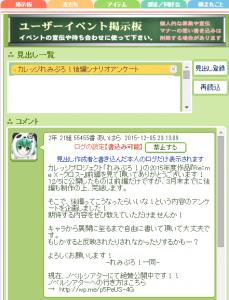 ユーザー掲示板